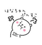 ☆★はなちゃん★☆お名前ベーシックパック(個別スタンプ:25)