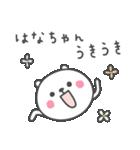 ☆★はなちゃん★☆お名前ベーシックパック(個別スタンプ:26)