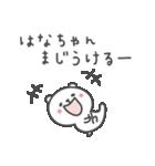 ☆★はなちゃん★☆お名前ベーシックパック(個別スタンプ:32)
