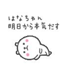 ☆★はなちゃん★☆お名前ベーシックパック(個別スタンプ:33)