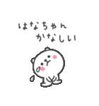☆★はなちゃん★☆お名前ベーシックパック(個別スタンプ:34)