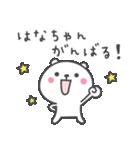 ☆★はなちゃん★☆お名前ベーシックパック(個別スタンプ:35)