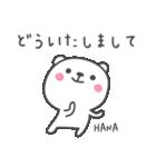 ☆★はなちゃん★☆お名前ベーシックパック(個別スタンプ:40)