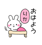 ★りか★が使う専用スタンプ(個別スタンプ:01)