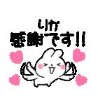 ★りか★が使う専用スタンプ(個別スタンプ:04)
