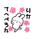 ★りか★が使う専用スタンプ(個別スタンプ:07)