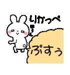 ★りか★が使う専用スタンプ(個別スタンプ:18)
