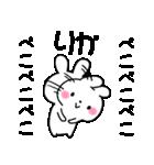 ★りか★が使う専用スタンプ(個別スタンプ:19)