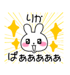 ★りか★が使う専用スタンプ(個別スタンプ:20)