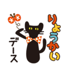 【北欧風♥2】大人かわいい黒ネコ(個別スタンプ:03)