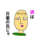 飲んだくれマスター☆サクマさん(個別スタンプ:08)