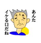 飲んだくれマスター☆サクマさん(個別スタンプ:09)