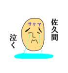 飲んだくれマスター☆サクマさん(個別スタンプ:13)