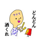 飲んだくれマスター☆サクマさん(個別スタンプ:19)