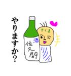 飲んだくれマスター☆サクマさん(個別スタンプ:20)
