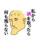 飲んだくれマスター☆サクマさん(個別スタンプ:21)