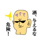 飲んだくれマスター☆サクマさん(個別スタンプ:25)