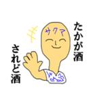 飲んだくれマスター☆サクマさん(個別スタンプ:29)