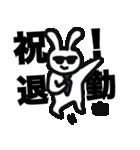 ポジティブお仕事うさぎ(個別スタンプ:09)