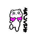 主婦が作った可愛い白猫デカ文字時々敬語2(個別スタンプ:19)