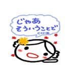 名前スタンプ ちえが使うスタンプ(個別スタンプ:04)