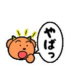 魔獣ちゃん ~よく使う言葉編~(個別スタンプ:23)