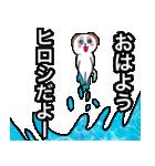 ひろし専用の可愛すぎない犬の名前スタンプ(個別スタンプ:1)