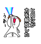 ひろし専用の可愛すぎない犬の名前スタンプ(個別スタンプ:02)