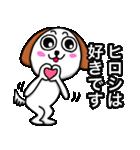 ひろし専用の可愛すぎない犬の名前スタンプ(個別スタンプ:05)
