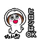 ひろし専用の可愛すぎない犬の名前スタンプ(個別スタンプ:06)