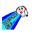 ひろし専用の可愛すぎない犬の名前スタンプ(個別スタンプ:08)