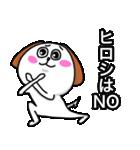 ひろし専用の可愛すぎない犬の名前スタンプ(個別スタンプ:09)
