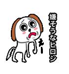 ひろし専用の可愛すぎない犬の名前スタンプ(個別スタンプ:14)