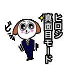 ひろし専用の可愛すぎない犬の名前スタンプ(個別スタンプ:15)