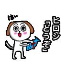 ひろし専用の可愛すぎない犬の名前スタンプ(個別スタンプ:28)