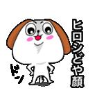 ひろし専用の可愛すぎない犬の名前スタンプ