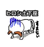 ひろし専用の可愛すぎない犬の名前スタンプ(個別スタンプ:32)