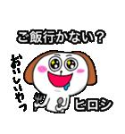 ひろし専用の可愛すぎない犬の名前スタンプ(個別スタンプ:34)