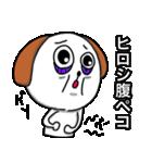 ひろし専用の可愛すぎない犬の名前スタンプ(個別スタンプ:36)