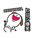 ひろし専用の可愛すぎない犬の名前スタンプ(個別スタンプ:39)