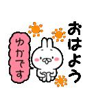 ★ゆか★が使う専用スタンプ(個別スタンプ:01)