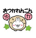★ゆか★が使う専用スタンプ(個別スタンプ:03)