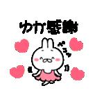 ★ゆか★が使う専用スタンプ(個別スタンプ:04)
