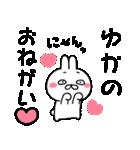 ★ゆか★が使う専用スタンプ(個別スタンプ:05)