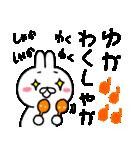 ★ゆか★が使う専用スタンプ(個別スタンプ:11)
