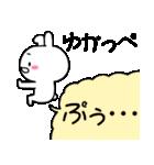 ★ゆか★が使う専用スタンプ(個別スタンプ:14)
