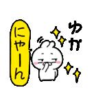 ★ゆか★が使う専用スタンプ(個別スタンプ:15)