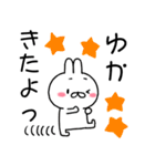 ★ゆか★が使う専用スタンプ(個別スタンプ:17)