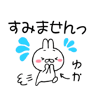 ★ゆか★が使う専用スタンプ(個別スタンプ:20)