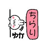 ★ゆか★が使う専用スタンプ(個別スタンプ:21)